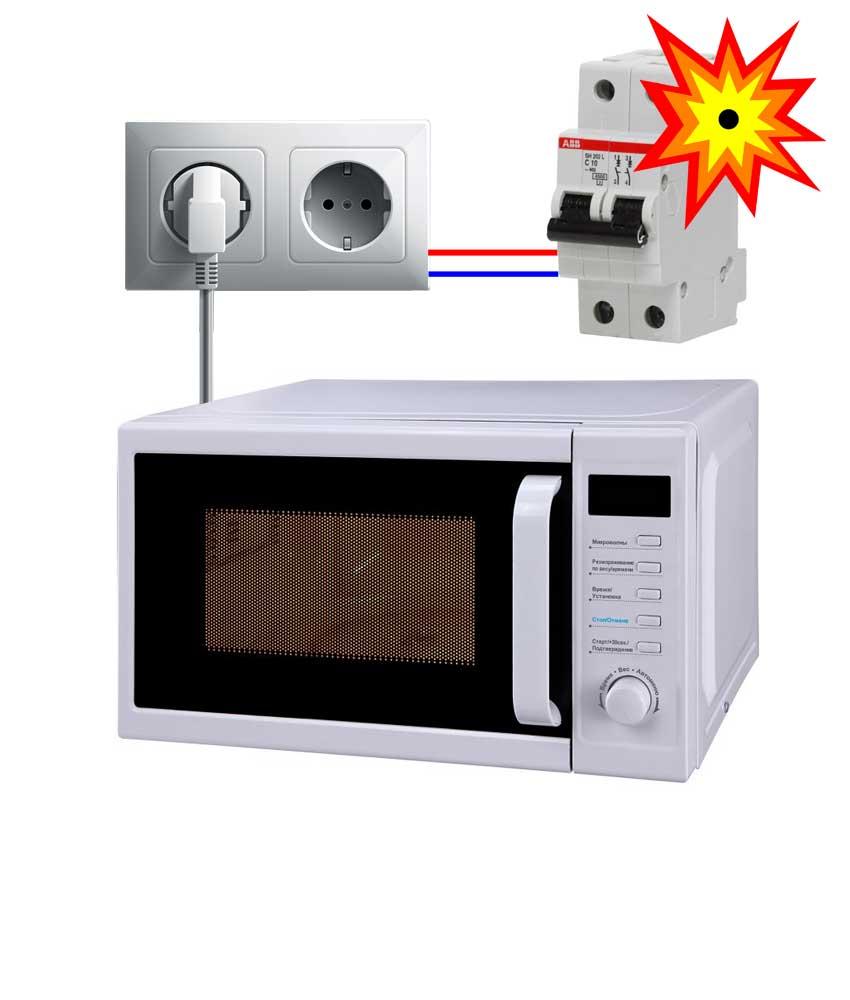 микроволновка-выбивает-автомат