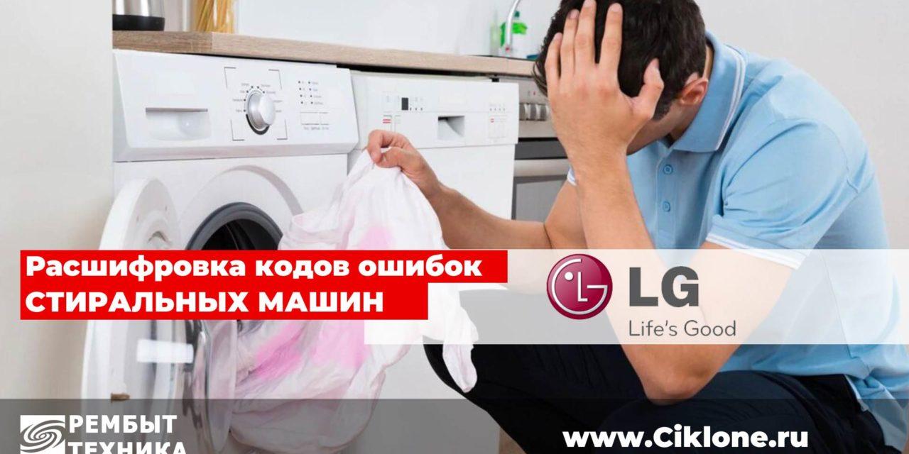 https://ciklone.ru/wp-content/uploads/2021/05/Расшифровка-кодов-ошибок-стиральных-машин-LG-рембыттехника-1280x640.jpg