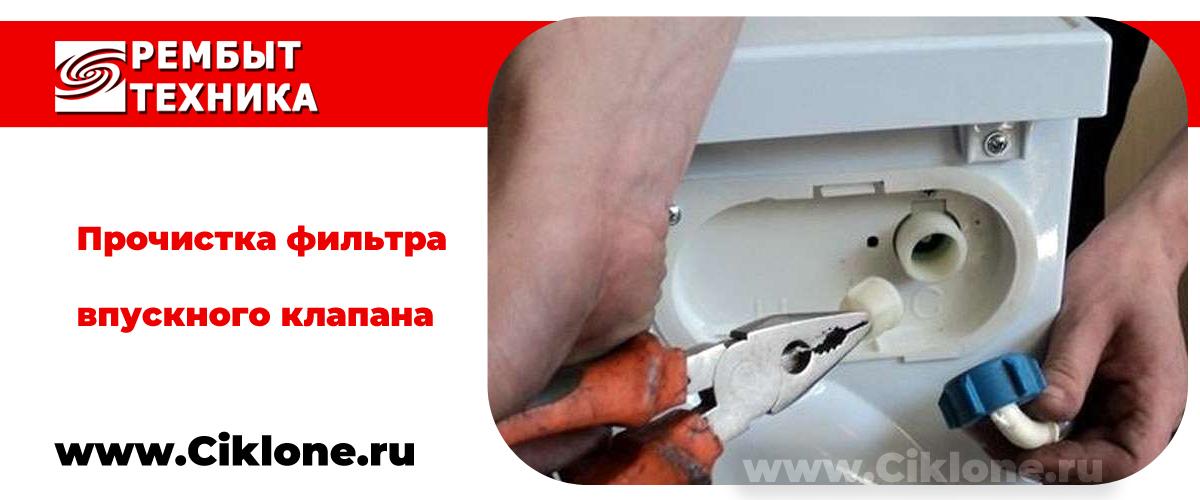 Прочистка фильтра впускного клапана воды в стиральной машине